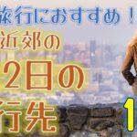 【1分動画】プチ旅行におすすめ!関東近郊の1泊2日の旅行先 10選