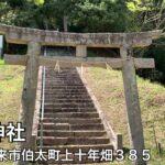 【リモート参拝:常磐神社】安来市、島根、Japan、リモート旅行、オンライン参拝、神社巡り
