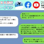 【春休み特別企画】オンライン日本旅行 Part7 ベトナム ホーチミン