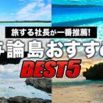 【与論島】死ぬまでに絶対行きたい!ヨロン島おすすめ理由ランキングBEST5【離島旅行】