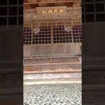 【リモート参拝:御井神社】神社巡り、リモート旅行、オンライン参拝、#shorts