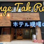 国内旅行にオススメ!!尾道市Mange Tak Resortが完成間近!