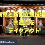 【旅行をテイクアウト】新国立競技場を手かげた隈研吾氏がさらに先に手かげていた浅草文化観光センター