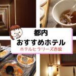 【都内おすすめホテル】朝食ビュッフェ付きで5000円以下!ホテルヒラリーズ赤坂に泊まってみた