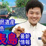 世界自然遺産へ登録勧告 沖縄県・西表島の最新情報とおすすめツアー【オンライン・旅行説明会】