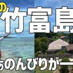 絶景ばかりの竹富島をのんびり自転車で観光する【石垣島、離島暮らし、海、コンドイ浜】