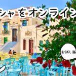 ギリシャにオンライン海外旅行【お試し版】アテネでパルテノン神殿や遺跡巡り、サントリーニ島などエーゲ海の美しい島々をアイランドホッピング!本土の知られざる美しい村や自然にもご案内!!