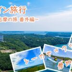 【オンライン旅行】~伊勢志摩の旅 番外編~あご湾をシーカヤックで満喫!