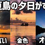 【まるでオーロラ!?】石垣島の夕日BEST3!【おすすめ国内旅行 / 底地ビーチ / 絶景 / 石垣島旅行】