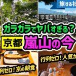 京都嵐山42歳ひとり旅。おすすめ観光・グルメスポットを巡ったら…凄いことに【夏の嵐山・竹林】