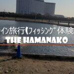 オンライン旅行(THE HAMANAKO)part07(フィッシング体験編)