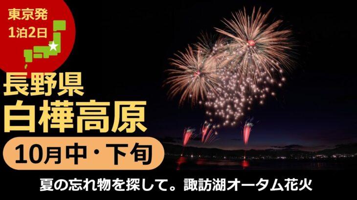 【国内旅行おすすめ】紅葉と花火をセットで楽しむ♪ 2021年10月中・下旬  1泊2日 東京発 白樺高原 その3 夏の忘れ物を探して。諏訪湖オータム花火