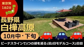【国内旅行おすすめ】女神湖の絶景を求めて! 2021年10月中・下旬 1泊2日 東京発 白樺高原 その7『ビーナスラインで3つの湖を巡る1泊2日モデルコース2日目』