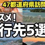 【2021年最新版】おすすめ国内旅行先BEST5!どこも良いところばっかり!【ひとり旅、国内観光、ご当地グルメ】