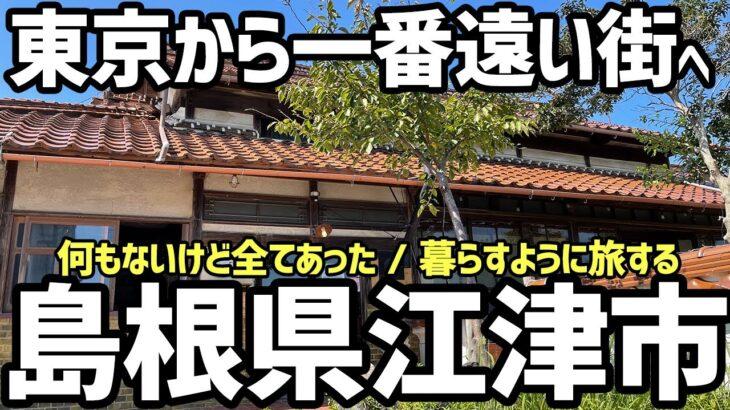 【東京から一番遠い街!?】暮らすように旅する島根県江津市へ【島根旅行、地方移住、アサリハウス、おすすめ国内旅行先】