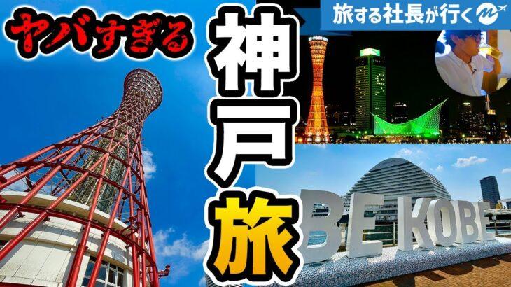 神戸旅行。絶対外さない観光・オススメぶらりグルメ旅【ハーバーランド・メリケンパーク・日帰り】